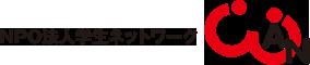 NPO法人学生ネットワークWAN